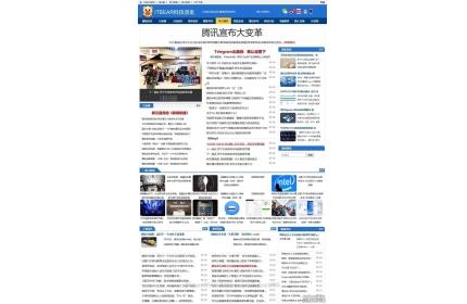 仿《ITBear科技资讯》IT新闻资讯网站源码帝国cms模板(带火车头采集)下载