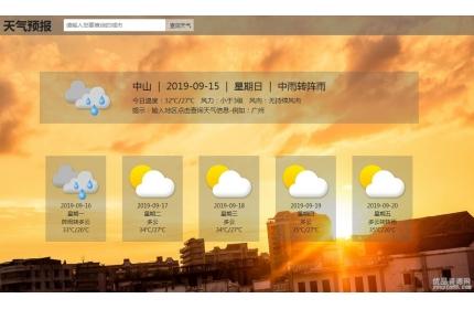 2019百度API全国城市地区天气预报查询HTML源码下载