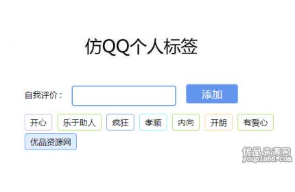 仿QQ个人印象标签源代码下载