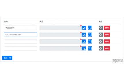 jQuery图片上传拖拽排序代码下载