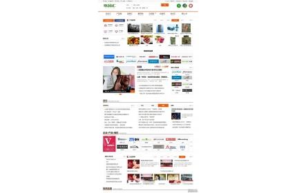 最新仿优品汇网站B2B2C行业信息发布类网站源码程序(带手机版)下载