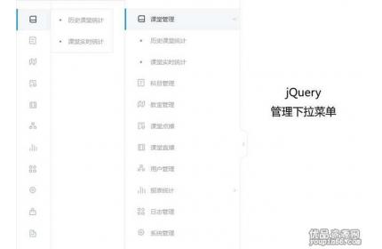 jQuery课程管理侧边菜单代码下载