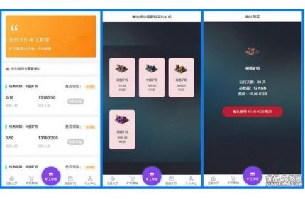 Thinkphp全新精美UI区块链蚂蚁魔盒矿机源码下载