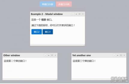popupWindow多个弹出窗口插件源代码下载