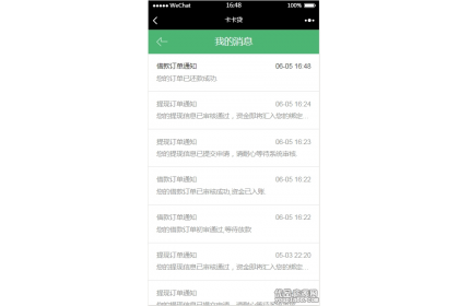 卡卡贷小额借贷贷款系统源码下载(对接征信验证,可封装APP)