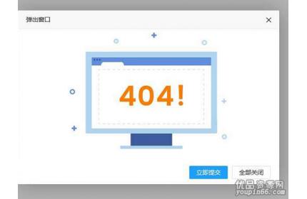 jQuery外部调用弹窗代码 404源代码下载