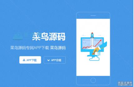 简单精美下载单页网站源码HTML模板下载(自适应手机app)