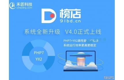 禾匠榜店小程序商城V4独立版V4.0.25(前端+后端)下载