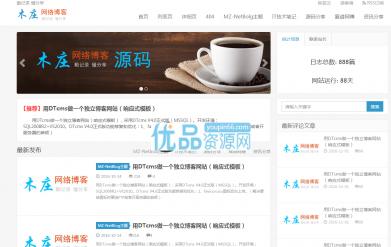 中文博客符合seo模板+个人技术博客网站模板源码下载