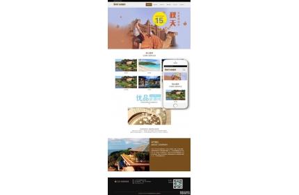 织梦dedecms内核响应式酒店客房服务类网站源码(自适应手机端)