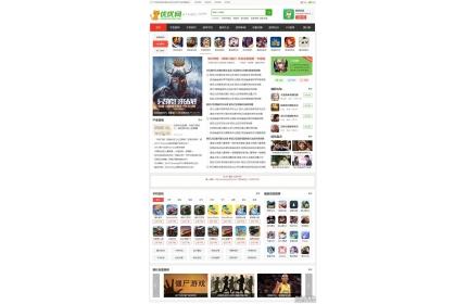 帝国cms仿《优游网》源码 手机游戏网站模板源码下载
