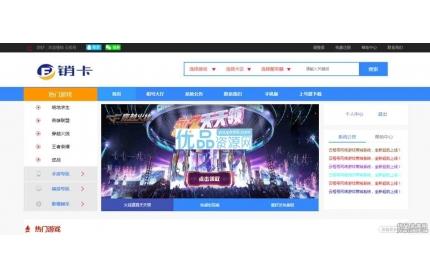 游戏租号网整站源码下载 销卡网源码下载 后台三套模板 价值9800