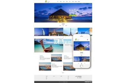 织梦dedecms响应式旅游公司官网类网站源码(自适应手机端)下载