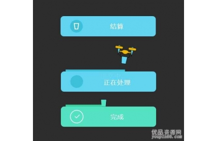 css3无人机结算订单交互特效源代码下载