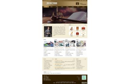 响应式刑事辩护律师事务所资讯网站源码(织梦模板)