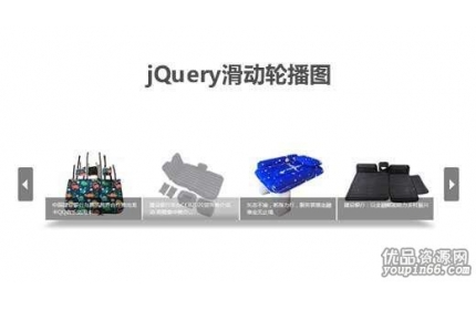 jQuery商品图片轮播滚动展示代码下载
