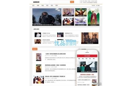 娱乐新闻资讯类网站织梦MIP模板(三端同步) 新闻娱乐网整站源码下载
