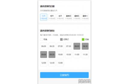 jQuery办公室预约时间选择器源代码下载
