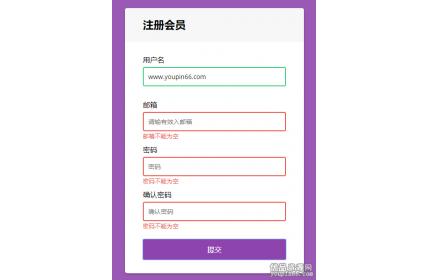 通用的会员注册表单验证ui布局源代码下载