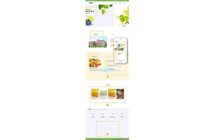响应式有机生物产品类网站源码(自适应移动端) 下载