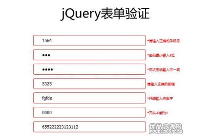 常用的正则表达式表单验证代码下载