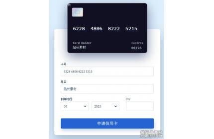 vue.js设在线定制信用卡特效源代码下载