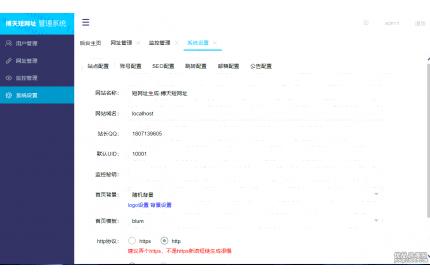 博天PHP短网址生成器V3网站源码下载