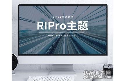 wordpress主题RiPro 4.6.0最新去授权无限制版源代码下载