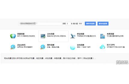 网页在线刷pv和ip的网站源代码下载