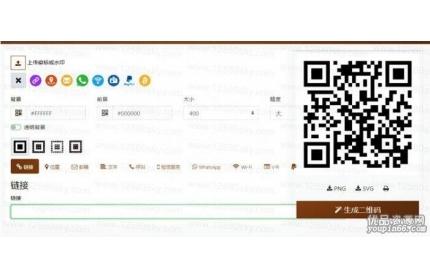 响应式QRcdr二维码在线生成系统源码下载