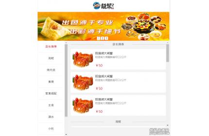 精美手机APP点餐分类列表页面模板源代码下载