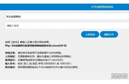 PHP通用考试/工资/物业费/水电费网上查询系统(免数据库放上即用)