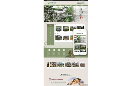 古典园林石业类网站设计公司官网展示源码(dedecms内核带手机端)