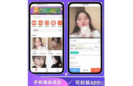 PHP美女约玩游戏陪玩平台源码(WAP手机端自适应)
