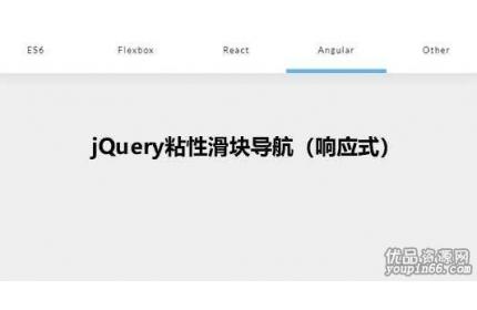 jQuery网页滑块楼梯导航代码下载