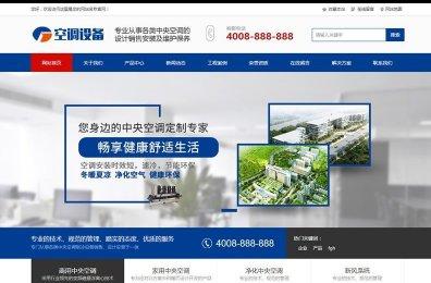 蓝色营销型中央空调制冷设备系统类织梦模板源码(带手机版手机同步)