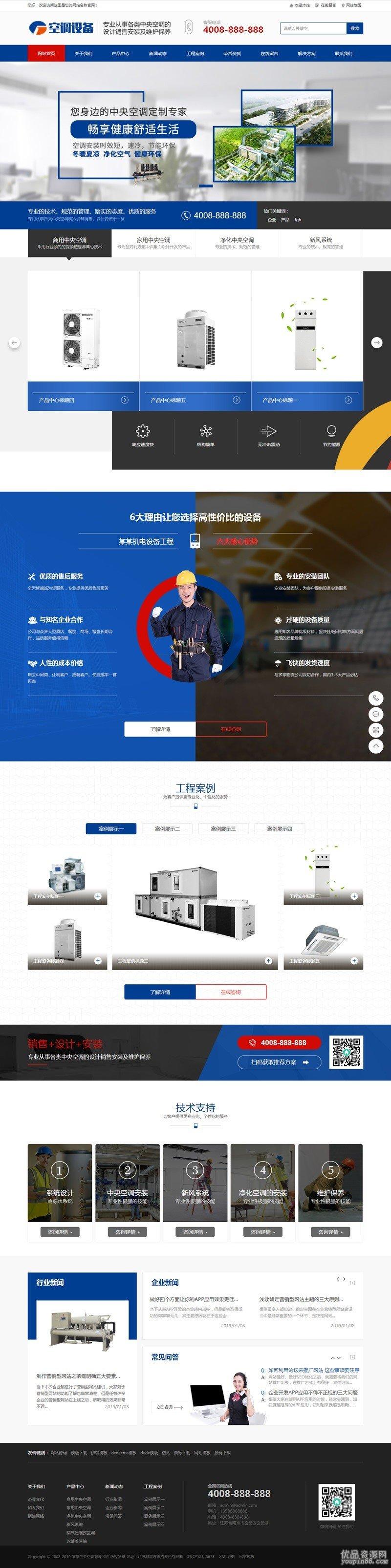 蓝色营销型中央空调制冷设备系统类织梦模板源码