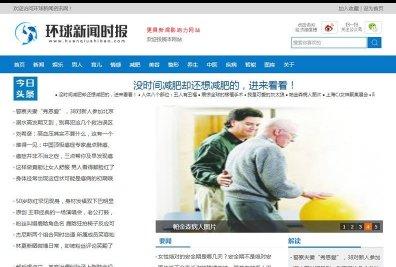新闻时报资讯门户网站织梦dedecms模板源码下载