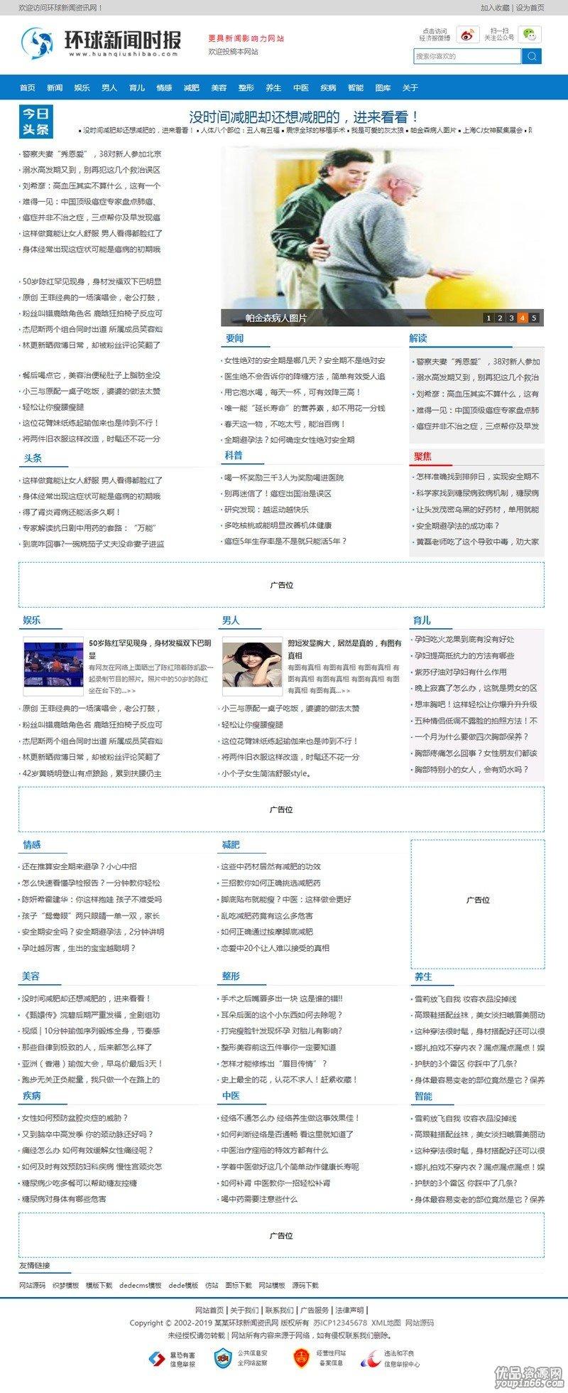 新闻时报资讯门户网站织梦dedecms模板源码g