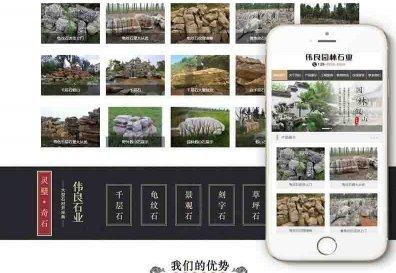 园林石业装饰工程企业公司官网织梦dedecms内核源码下载(带手机端)