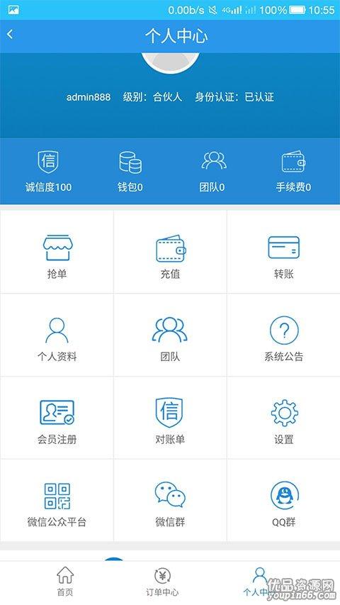 Thinkphp抢单源码 招财宝自由宝hz系统源码