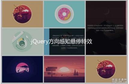 jQuery九宫格鼠标移入方向感知特效源代码下载
