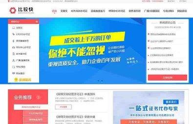 工商资质软著商标注册办理公司官网织梦dedecms网站源码(带手机端)下载