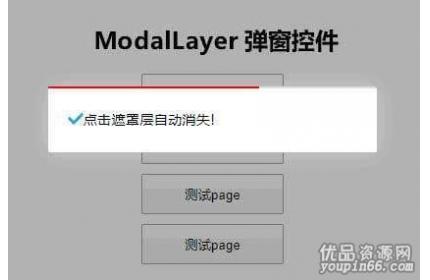 js模态弹出框插件源代码下载