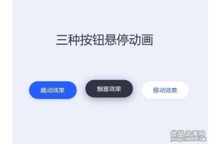简洁的按钮悬停ui动画特效源代码下载