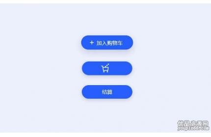 CSS3加入购物车动画按钮源代码下载