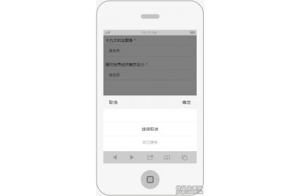 Swiper遮罩弹出菜单选择手机特效源代码下载