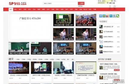 仿教视在线教学视频教程帝国CMS内核网站源码下载(带火车头采集)
