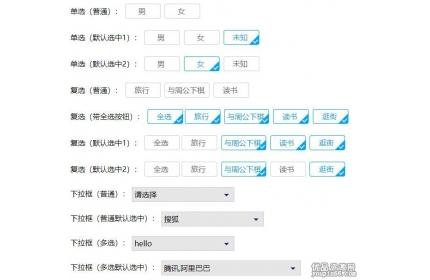 jQuery表单单选复选框元素美化插件