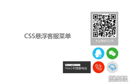 CSS3最新右下角悬浮客服菜单源代码下载